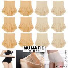แพค12ตัว กางเกงใน เก็บพุง Munafie ของแท้ สีเนื้อ สีครีม Free Size แบรนดังจากญี่ปุ่น Munafie ถูก ใน กรุงเทพมหานคร