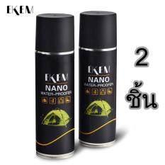 ราคา 2 กระป๋อง สเปรย์ฉีดกระเป๋ากันน้ำและคราบสกปรก Ekem Nano Water Proofer 250Ml Ekem เป็นต้นฉบับ