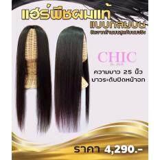 ขาย เเฮร์พีชเเบบกลมบน ความยาว 25 นิ้ว สีดำ Chic Hairextension ออนไลน์