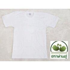 ขาย เสื้อคอกลม สีขาว ตราห่านคู่ แพ็ค3ตัว Double Goose ถูก