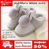 ราคา สลิปเปอร์ รองเท้าใส่ในบ้าน แฟชั่น กระต่ายขนปุย สีเทา เบอร์ 38 39 ออนไลน์