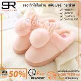 ราคา รองเท้าใส่ในบ้าน สลิปเปอร์ แฟชั่นเกาหลี กระต่าย สีโอรส เบอร์ 38 39 Unbranded Generic ใหม่