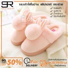 ทบทวน รองเท้าใส่ในบ้าน สลิปเปอร์ แฟชั่นเกาหลี กระต่าย สีโอรส เบอร์ 38 39