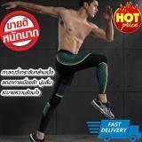 ราคา กางเกงวิ่งออกกำลังกายฟิตเนส ลดอาการปวดเมื่อย กระชับกล้ามเนื้อ 3D ถูก