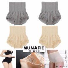 ขาย แพค4ตัว กางเกงใน เก็บพุง Munafie ของแท้ สีเทา สีครีม Free Size แบรนดังจากญี่ปุ่น Munafie ผู้ค้าส่ง