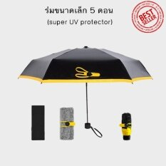 ซื้อ ร่มพับ 5 ตอน ร่มป้องกันแสงแดด Super Uv Protector กรุงเทพมหานคร