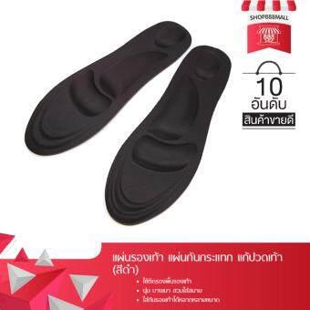 แผ่นรองเท้า แผ่นกันกระแทก แก้ปวดเท้า (สีดำ) 8881268BK149