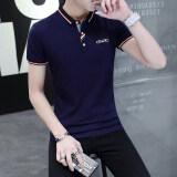 ขาย ซื้อ เสื้อยืดผู้ชายแขนสั้นเสื้อโปโลฤดูร้อนมีปลอกคอ 933 สีน้ำเงินเข้ม