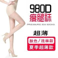 ส่วนลด 980D ด้านนอกสวมใส่กระชับสัดส่วนหญิงเอวสูงกางเกง Stovepipe ถุงเท้า สีผิวแม้ถุงเท้าบางเฉียบ Unbranded Generic