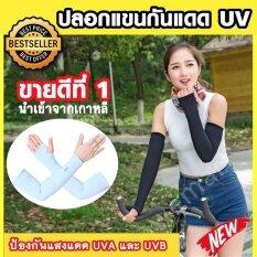 ส่วนลด ปลอกแขน ป้องกันแขนดำ กันยูวี 99 Uva และ Uvb เพิ่มเย็นขึ้น ขายดีอันดับ 1 เหมาะกับทุกกิจกรรมและกีฬากลางแจ้ง นำเข้าจากประเทศเกาหลี สีดำ Wemart ใน Thailand