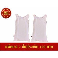 ซื้อ แพ็คคู่2ตัวสุดคุ้ม Tzeek เสื้อกล้ามทอมทีซีค เต็มตัว แบบสวม รุ่น Tz891 สีขาว คอกลม ถูก