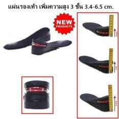ขาย แผ่นรองเท้า เพิ่มความสูง 3 ชั้น 3 4 6 5 Cm Inspy ออนไลน์