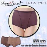 ราคา Anna S Secret กางเกงใน เพอร์เฟค กระซับ เก็บพุง Ferfect Panty Set3 ตัว กรุงเทพมหานคร