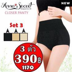 ขาย Anna S Secret กางเกงชั้นใน ลายลูกไม้ เก็บหน้าท้อง Closer Panty เซ็ต 3 ตัว ดำ ครีม เนื้อ ถูก