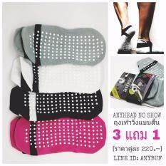 ราคา Anyhead Sock รุ่น No Show ถุงเท้ากันลื่น ถุงเท้าวิ่ง ถุงเท้ากีฬา เทนนิส แบต บอล คละสี 3 แถม 1 ที่สุด