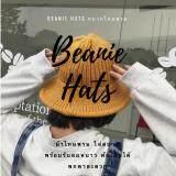 ส่วนลด สินค้า หมวกไหมพรม Beanie Hats