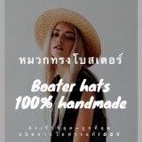 ราคา หมวกโบสเตอร์ หมวกปีก หมวกสานปีกกว้าง หมวกสาน Summer Beach Hat Sun Hat Floppy Wide Brimmed Hat Fashion 2018 Hat ออนไลน์