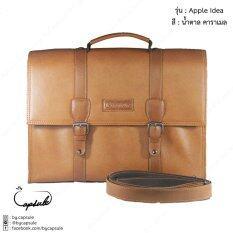 ราคา Bycapsule กระเป๋าถือ กระเป๋าใส่เอกสาร กระเป๋าสะพายข้าง ใส่แล็ปท๊อปขนาด 14 นิ้ว รุ่น Apple Idea สีน้ำตาลคาราเมล ใหม่
