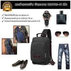ซื้อ กระเป๋าสะพายข้าง ผ้าแคนวาส Canvas 01 สีดำ Smartshopping