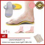 ราคา Cherish แผ่นรองเสริมอุ้งเท้า เท้าแบน แผ่นรองเท้าเพื่อสุขภาพ จำนวน 1 คู่ เบอร์ 35 40 Cherish ไทย