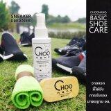 ส่วนลด Choonano น้ำยาทำความสะอาดรองเท้า มีอย 120 Ml Basic Kit Shoe Cleaner Choonano กรุงเทพมหานคร
