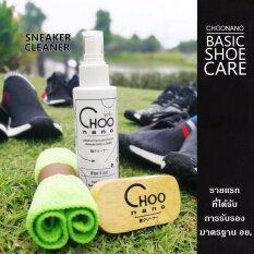 ขาย Choonano น้ำยาทำความสะอาดรองเท้า มีอย 120 Ml Basic Kit Shoe Cleaner Choonano เป็นต้นฉบับ
