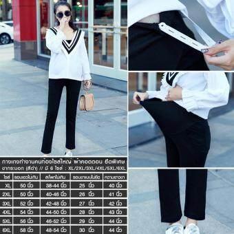 กางเกงคนท้องไซส์ใหญ่ ผ้า Cotton ยืด (สีดำ)