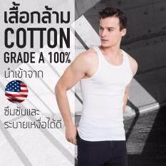 ราคา เสื้อกล้ามชาย Cotton Cool Vest สีขาว ราคาถูกที่สุด