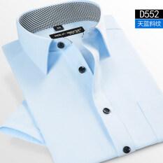 ราคา เสื้อเชิ้ตทำงาน เสื้อแขนสั้นผู้ชายRolf Benz D552 D552 เป็นต้นฉบับ Unbranded Generic