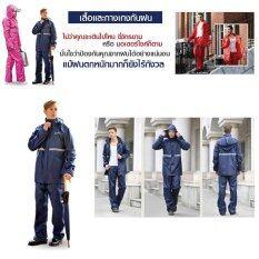 ซื้อ Dress And Pants Raincoat ชุดเสื้อและกางเกงกันฝน ซิปชั้นใน กระดุมชั้นนอก กันลมฝนได้ดีกว่าเดิม มีแถบสะท้อนแสง ผ้าใยพิเศษกันน้ำได้สนิท สีกรมท่า ไซส์ Xl 1 ชุด ถูก