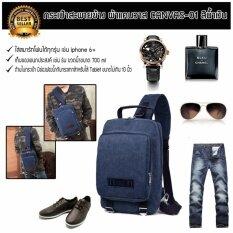 โปรโมชั่น กระเป๋าสะพายข้างผ้าแคนวาส กระเป๋าเป้ผ้าแคนวาส กระเป๋าผ้าแคนวาส กระเป๋าแคนวาส Canvas 01 สีน้ำเงิน ใน กรุงเทพมหานคร