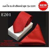 ขาย เนคไท Tie ผ้าเช็ดหน้าสูท E201 Necktie Pocket Handkerchief ถูก ใน กรุงเทพมหานคร