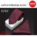 ราคา เนคไท Tie ผ้าเช็ดหน้าสูทรุ่น E202 Necktie Pocket Handkerchief Inspy เป็นต้นฉบับ