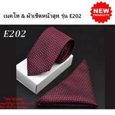 ซื้อ เนคไท Tie ผ้าเช็ดหน้าสูทรุ่น E202 Necktie Pocket Handkerchief ใหม่ล่าสุด