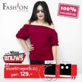ส่วนลด Fashion Style เสื้อปาดไหล่แขนสั้น สม็อคตรงช่วงอก แขนจับจีบเป็นชั้นๆสีแดงรุ่น Fs A17 แถมฟรีต่างหูแฟชั่น 2 คู่ มูลค่า 129 Fashion Style Thailand