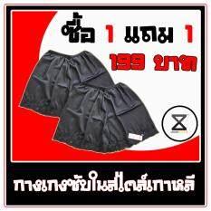ขาย ซื้อ กางเกงซับในขาสั้น ลูกไม้สีดำสไตล์เกาหลี ผ้าไนลอน Free Size สวมใส่สบาย ซื้อ 1 แถม 1 กรุงเทพมหานคร