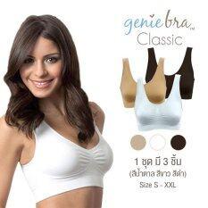 Genie Bra บรามหัศจรรย์ช่วยยกกระชับหน้าอก เหมาะกับผู้หญิงทุกวัย ใส่ได้ทุกกิจกรรม Classic สีดำ, สีขาว, สีน้ำตาล 3 ชิ้น Size M 1 แพ็ค By Neramitrshop.