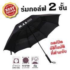 ราคา Golf Umbrella ร่มกอล์ฟ 511 ร่ม 2 ชั้น จำนวน 1 คัน เป็นต้นฉบับ Unbranded Generic