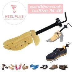 โปรโมชั่น Heelplus 1 ชิ้น ไม้ขยายขนาดรองเท้า ใส่รองเท้าขนาด 34 38 No 870052 น้ำตาล Squareladies