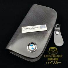 ซื้อ Hiso Car Vip เคสกุญแจหนัง กระเป๋ากุญแจรีโมทหนัง กระเป๋าหนังใส่กุญแจรีโมทรถ เคสหนังใส่กุญแจรถ Bmw บีเอ็มดับบลิว Bmw หนังลายไม้ฮอกานีดำ Mahogany Black กรุงเทพมหานคร
