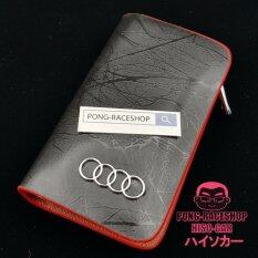 ราคา Hiso Car Vip เคสกุญแจหนัง กระเป๋ากุญแจรีโมทหนัง กระเป๋าหนังใส่กุญแจรีโมทรถ เคสหนังใส่กุญแจรถ ออดี้ Audi Marble Black Red หนังลายแกรนิตดำขอบแดง Hiso Car ใหม่