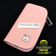 Hiso-Car Vip เคสกุญแจหนัง กระเป๋ากุญแจรีโมทหนัง กระเป๋าหนังใส่กุญแจรีโมทรถ เคสหนังใส่กุญแจรถ ฮอนด้า Honda.