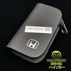 ซื้อ Hiso Car Vip เคสกุญแจหนัง กระเป๋ากุญแจรีโมทหนัง กระเป๋าหนังใส่กุญแจรีโมทรถ เคสหนังใส่กุญแจรถ ฮอนด้า Honda Prada Black หนังพราด้าสีดำ ถูก ใน กรุงเทพมหานคร
