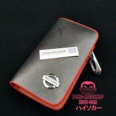 ขาย ซื้อ Hiso Car Vip เคสกุญแจหนัง กระเป๋ากุญแจรีโมทหนัง กระเป๋าหนังใส่กุญแจรีโมทรถ เคสหนังใส่กุญแจรถ นิสสัน Nissan หนังลายแกรนิตดำขอบแดง Marble Black Red