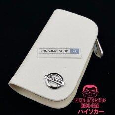 ซื้อ Hiso Car Vip เคสกุญแจหนัง กระเป๋ากุญแจรีโมทหนัง กระเป๋าหนังใส่กุญแจรีโมทรถ เคสหนังใส่กุญแจรถ นิสสัน Nissan หนังพราด้าสีขาว Prada White ถูก