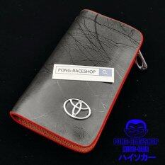 โปรโมชั่น Hiso Car Vip เคสกุญแจหนัง กระเป๋ากุญแจรีโมทหนัง กระเป๋าหนังใส่กุญแจรีโมทรถ เคสหนังใส่กุญแจรถ โตโยต้า Toyota หนังลายแกรนิตดำขอบแดง Marble Black Red Hiso Car