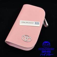 ซื้อ Hiso Car Vip เคสกุญแจหนัง กระเป๋ากุญแจรีโมทหนัง กระเป๋าหนังใส่กุญแจรีโมทรถ เคสหนังใส่กุญแจรถ โตโยต้า Toyota หนังพราด้าสีชมพู Prada Pink ออนไลน์