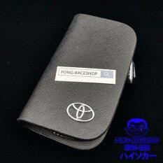 ส่วนลด Hiso Car Vip เคสกุญแจหนัง กระเป๋ากุญแจรีโมทหนัง กระเป๋าหนังใส่กุญแจรีโมทรถ เคสหนังใส่กุญแจรถ โตโยต้า Toyota หนังพราด้าสีดำ Prada Black กรุงเทพมหานคร