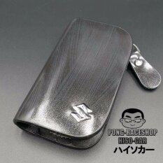 ซื้อ Hiso Car Vip เคสกุญแจหนัง กระเป๋ากุญแจรีโมทหนัง กระเป๋าหนังใส่กุญแจรีโมทรถ เคสหนังใส่กุญแจรถ ซูซุกิ Suzuki หนังลายไม้ฮอกานีดำ Mahogany Black ใหม่