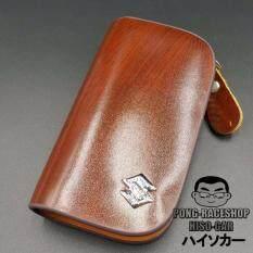 ราคา Hiso Car Vip เคสกุญแจหนัง กระเป๋ากุญแจรีโมทหนัง กระเป๋าหนังใส่กุญแจรีโมทรถ เคสหนังใส่กุญแจรถ ซูซุกิ Suzuki หนังลายไม้ฮอกานีน้ำตาล Mahogany Brown Hiso Car เป็นต้นฉบับ